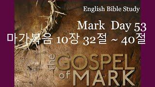 영어성경공부 마가복음 10장 32절~40절 Day53