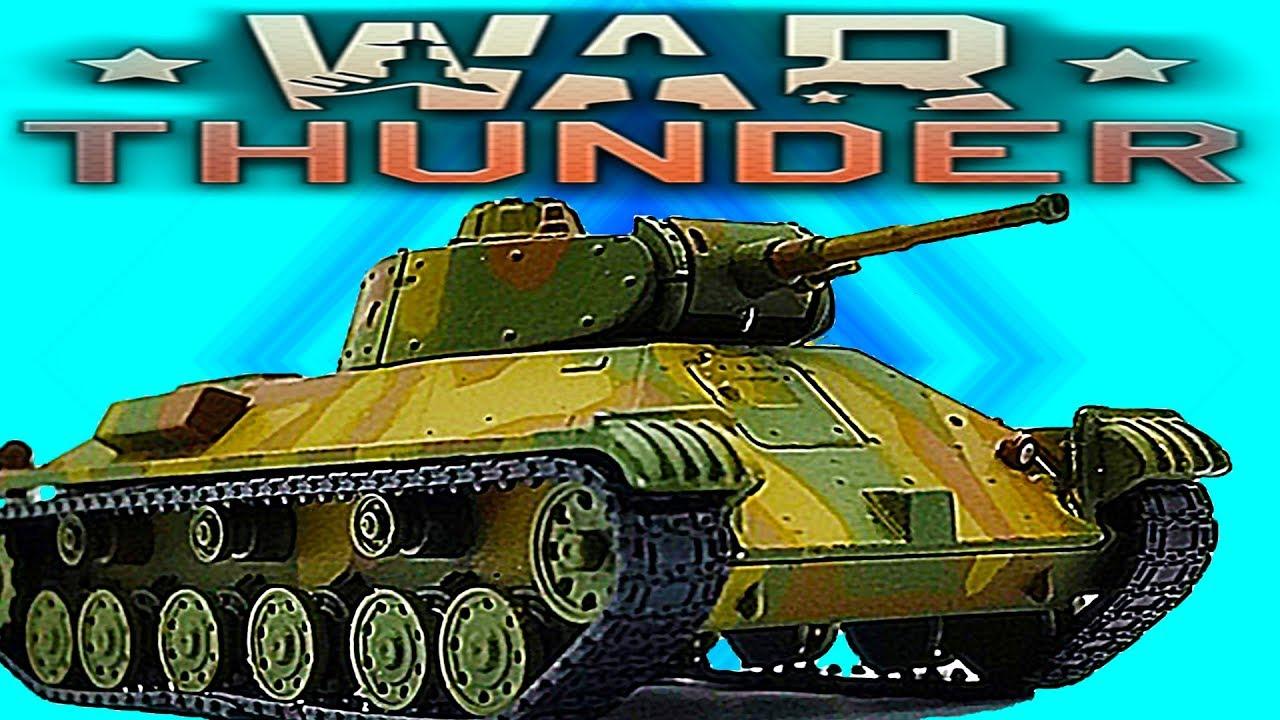 тактики war thunder на танке