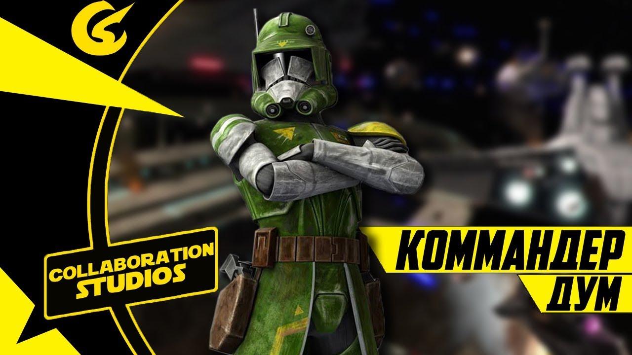 Клон-коммандер Дум   Звёздные Войны