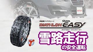 タイヤチェーン坂道発進時の注意事項 | カーメイト