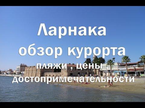 Ларнака , Кипр   Обзор курорта , транспорт , достопримечательности , пляжи , цены