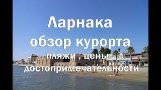 видео Маргарита об отдыхе с ребенком на Кипре