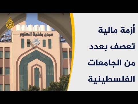 أزمة مالية خانقة تعصف بعدد من الجامعات الفلسطينية  - نشر قبل 7 دقيقة