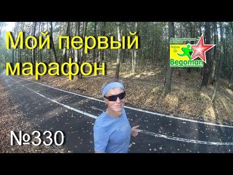 Мой первый марафон (№330)