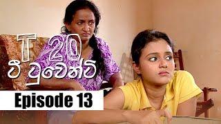 T20 - ටී ටුවෙන්ටි | Episode 13 | 25 - 12 - 2019 | Siyatha TV Thumbnail