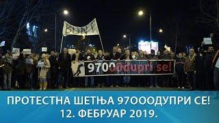 ИН4С: Са протеста '97ОООдупри се' поручено је да нема здравог ткива у ДПС
