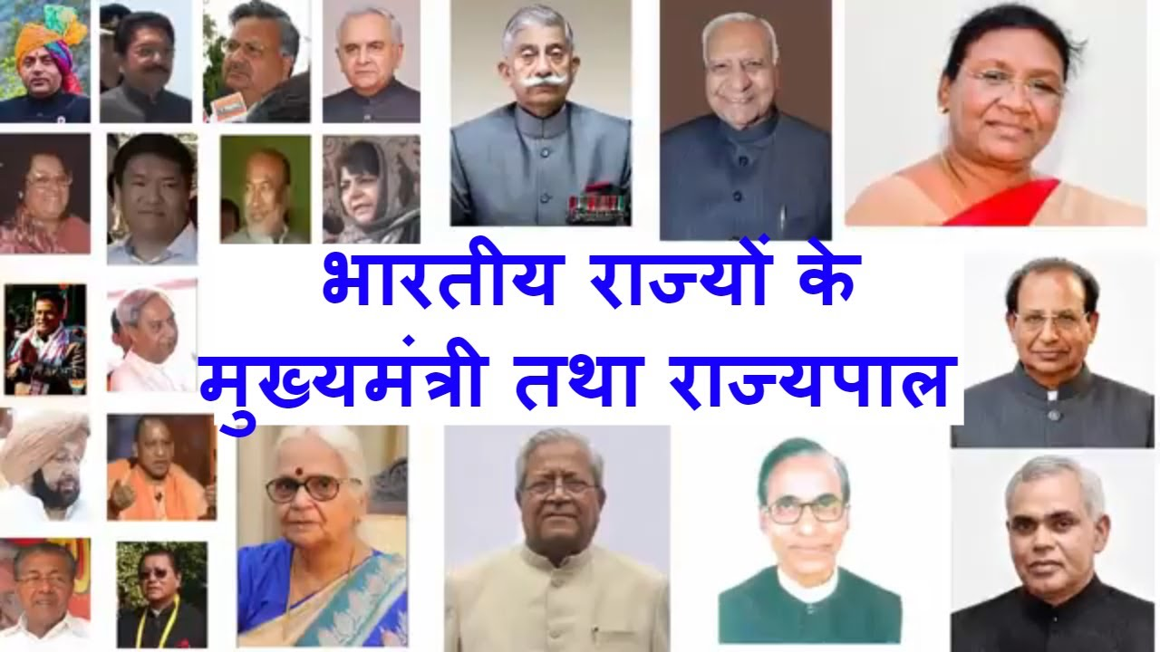Current chief minister of india all state in hindi governor states also rh youtube