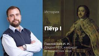 видео Внешняя политика Петра III