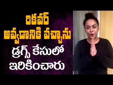 I''ve come to Hyderabad to recover and shocked to see my name in drugs scandal: Mumaith Khan || Drugs