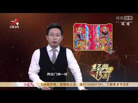 《經典傳奇》20170407探秘漁陽古墓高清版