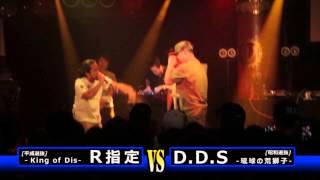 ADRENALINE MCBATTLE 2014 BEST BOUT R指定【平成選抜】 vs D.D.S【昭和...