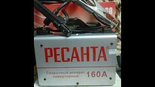 Обзор Сварочный аппарат инверторный Ресанта САИ  160(Обзор Сварочный аппарат инверторный Ресанта САИ 160 Пожертвование для канала на покупку видеокамеры.Яндекс..., 2014-10-13T23:38:50.000Z)