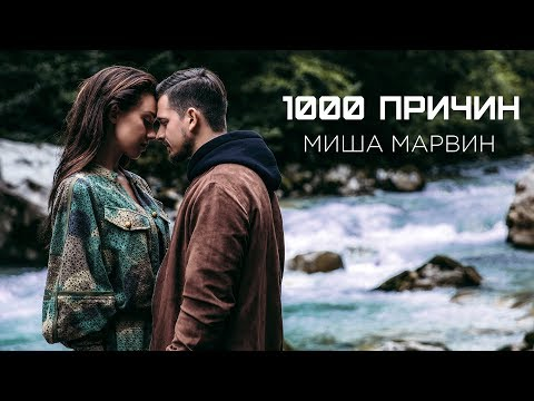 Миша Марвин - 1000 причин (27 сентября 2018)