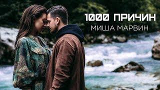 Миша Марвин — 1000 причин (премьера клипа, 2018)