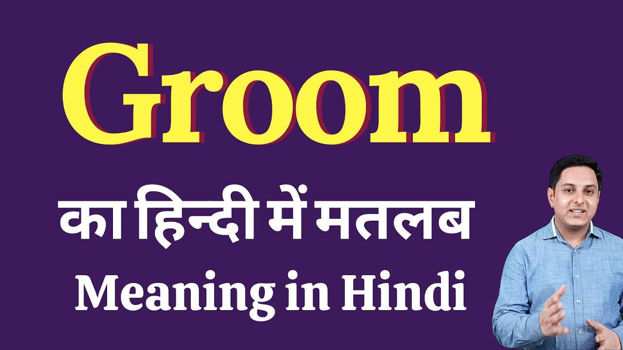 Groom Meaning In Hindi Groom क ह द म अर थ Explained Groom In Hindi Youtube