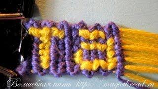 Фенечка прямого плетения с буквами