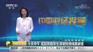 [中国财经报道]今天中午 成昆铁路发生滑坡险情线路被埋| CCTV财经