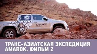 Транс азиатская экспедиция Amarok  Фильм 2