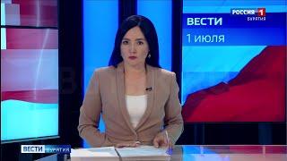Вести Бурятия. 14-25 Эфир от 01.07.2020