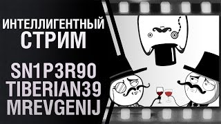 Интеллигентный стрим. Sn1p3r90, Tiberian39 и Mrevgenij. World of Tanks