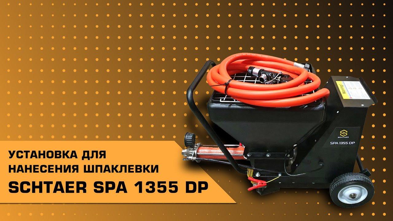 УСТАНОВКА ДЛЯ НАНЕСЕНИЯ ШПАКЛЕВКИ SCHTAER SPA 1355 DP | ОБЗОР