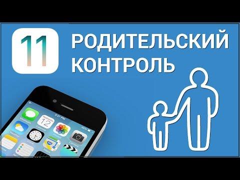 Как убрать детский режим на айфоне