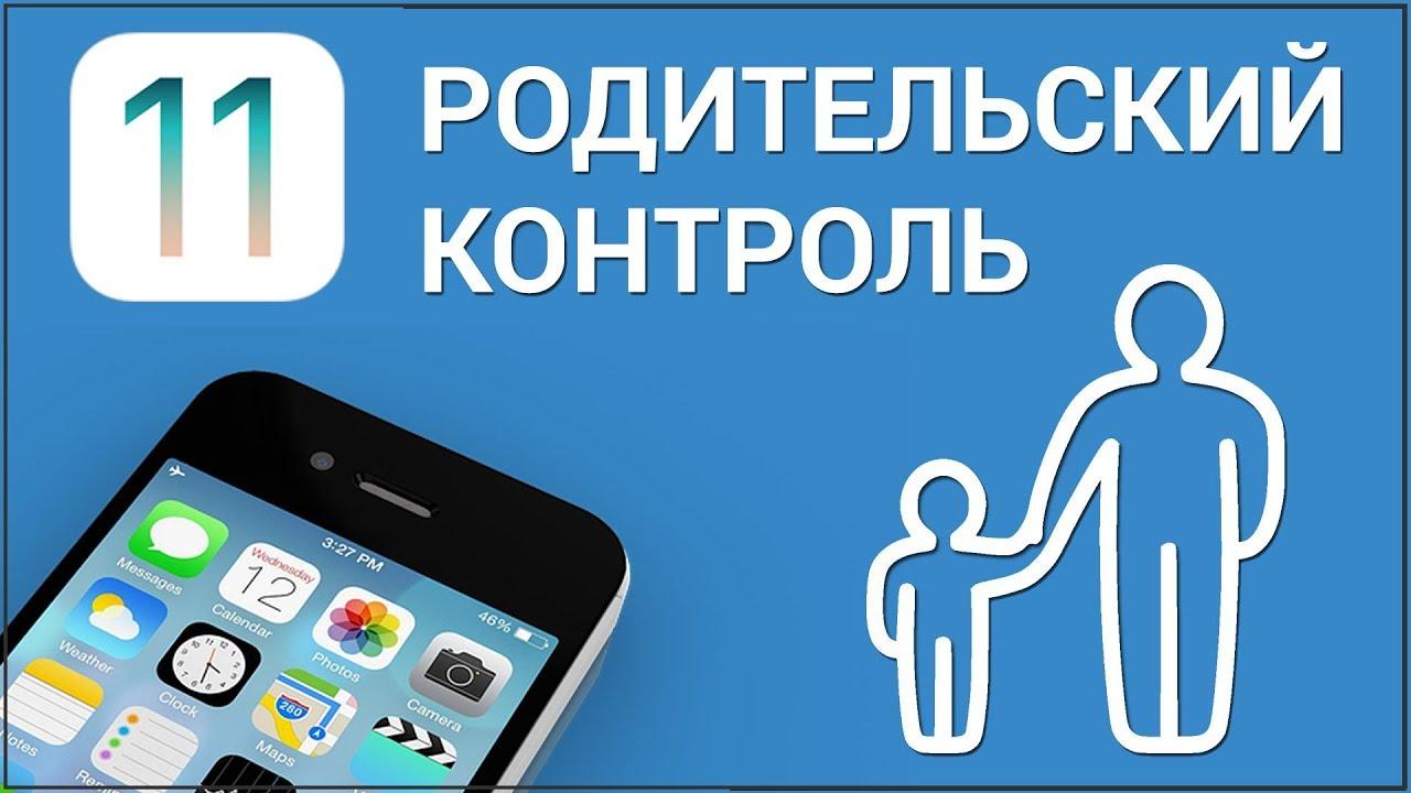 Как установить родительский контроль на iPhone? Ограничиваем доступ к приложениям, сайтам и функциям