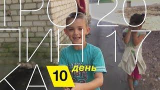 Лагерь Тропинка 2017 - День 10