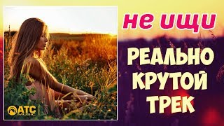 РЕАЛЬНО КРУТОЙ ТРЕК ✬ Нужный Ритм feat. Alexander Pierce - Не Ищи