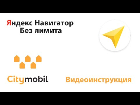 Установка Яндекс навигатора без лимита для Ситимобил