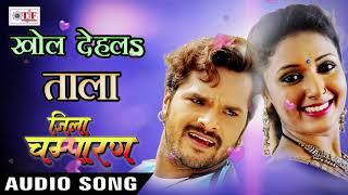 Khesari Lal Yadav का सबसे हिट गाना - Dil Ke Khol Dela Tala - Priyanka Singh - Movie - Jila Champaran