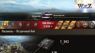 E 25  «Лоб в лоб»  Ласвилль – Встречный бой  World of Tanks 0.9.13 WОT