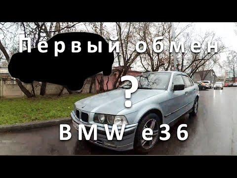 Обменяться за 1 год, до BMW X5M, первый обмен E36 на?