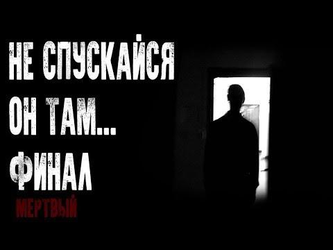 Страшные Истории - НЕ СПУСКАЙСЯ,ОН ТАМ(16+)-[ФИНАЛ ТРИЛОГИИ И СЕЗОНА]