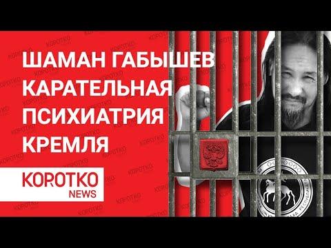 Шаман Александр Габышев - карательная психиатрия в действии. Путин поставил цель