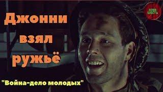 """ОБЗОР ФИЛЬМА """"ДЖОННИ ВЗЯЛ РУЖЬЕ"""", РЕЖ. ДАЛТОН ТРАМБО, 1971 ГОД (Непустое кино)"""