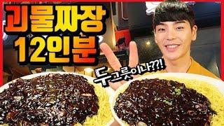 도전먹방:) 괴물짜장 12인분 이번엔 두그릇이다...!! 다먹으면 공짜?! jjajangmyeon challenge mukbang eatingshow