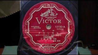 関屋敏子 Toshiko Sekiya  - ユモレスク Humoresque (1932)