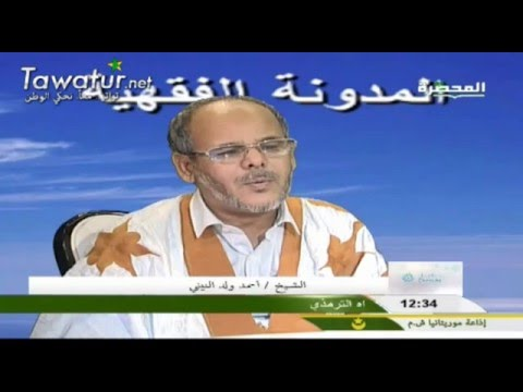 برنامج المدونة الفقهية  مع الشيخ أحمد ولد النيني ـ قناة المحظرة