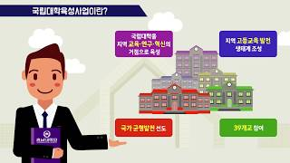 충남대학교 국립대학육성사업