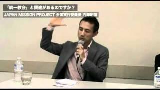 JAPAN MISSION PROJECT 全国実行委員長 内海昭徳 JAPAN MISSION JAPAN D...