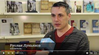 Творческая встреча с писателем и поэтом Русланом Лукьяновым в КД ''Родина''
