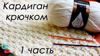 КАРДИГАН КРЮЧКОМ (по мотивам работ Полины Крайновой ) 1 ЧАСТЬ
