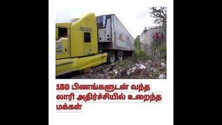 150 மனித பிணங்களுடன் நின்ற லாரி பீதியான அதிகாரிகள் மற்றும் மக்கள்|lorry with 150 bodies