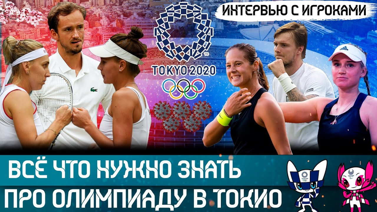 Олимпийские игры в Токио. Отношение теннисистов к ОИ, состав сборной России, проблемы и все тонкости