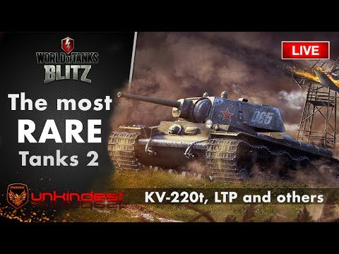 The most RARE tanks in WoT Blitz Pt 2