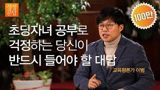 [성장문답] 초딩자녀 공부로 걱정하는 당신이 반드시 들어야 할 대답