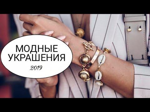 МОДНЫЕ УКРАШЕНИЯ 2019. ТРЕНДЫ ЭТОГО СЕЗОНА.