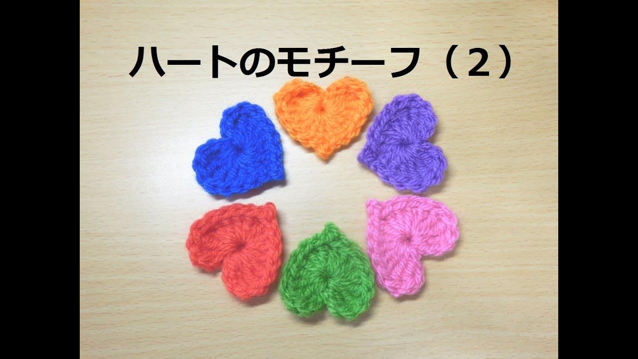 ... How to Crochet Heart Motif / Crochet and Knitting Japan - YouTube