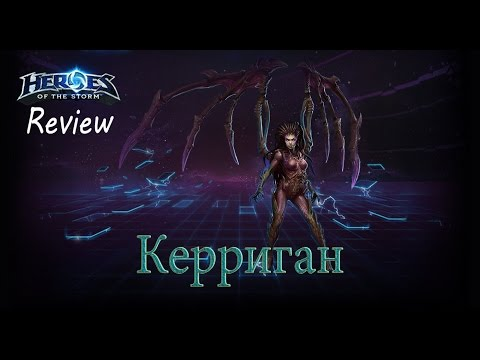 видео: heroes of the storm: Обзор-гайд (59 выпуск) - Керриган